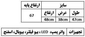 مشخصات L470-B sobo با پایه